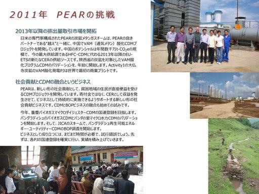 佐々木さん 2011PEAR年賀2.jpg